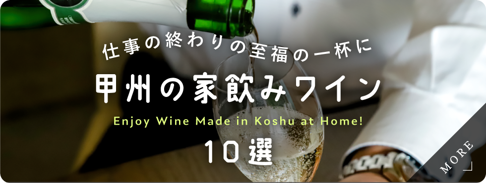 甲州の家飲みワイン〜仕事終わりの至福の一杯〜